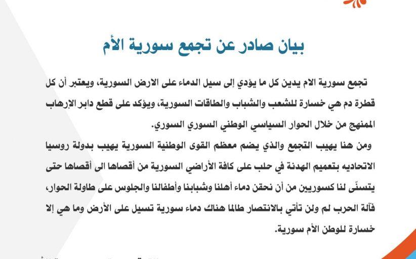 بيان صادر عن تجمع سورية الأم