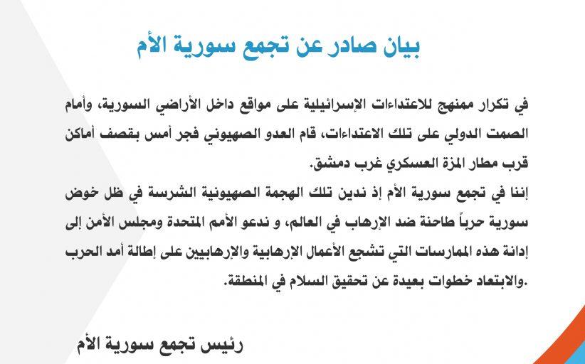 بيان صادر عن تجمع سورية الام حول الاعتداءات الاسرائيلية