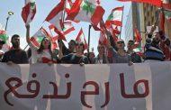 اللبنانيون يحتجون على زيادة الضرائب والفساد