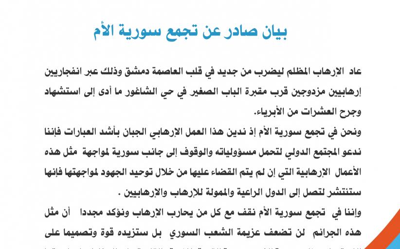 بيان استنكار للتفحيرين الارهابين في دمشق