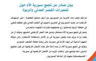 بيان صادر عن تجمع سورية الأم حول  تفجيرات القصر العدلي والربوة