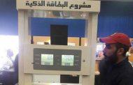 توزيع مازوت التدفئة عبر البطاقة الذكية سيبدأ في دمشق خلال الأيام القادمة..