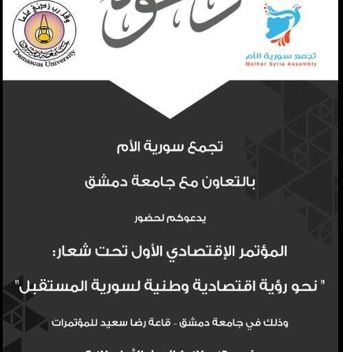 المؤتمر الاقتصادي الأول لتجمع سورية الأم  بعنوان