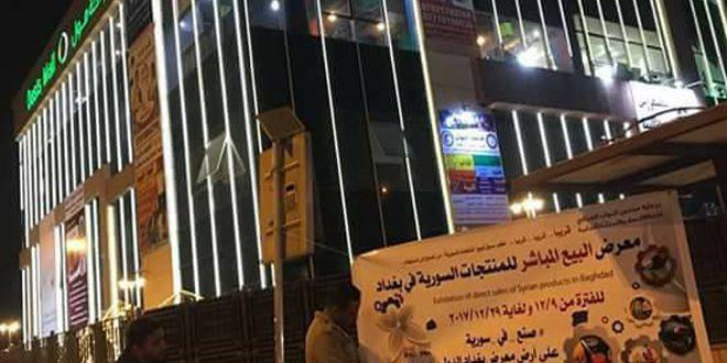 """بمشاركة 193 شركة سورية متخصصة… انطلاق فعاليات معرض """"صنع في سورية"""" في بغداد"""