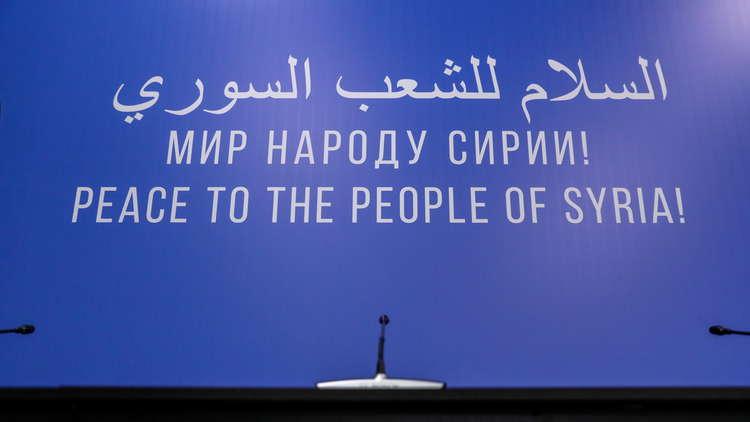البيان الختامي لمؤتمر الحوار الوطني السوري في سوتشي .. الشعب السوري وحده يقررمستقبل بلده بالوسائل الديمقراطية