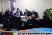 الدكتور العرق خلال اجتماع اللجنة الثقافية: التجمع يعمل على ترجمة كتاب ( النار والغضب )  للغة العربية
