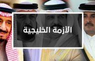 الأزمة الخليجية.. خلافات متجذرة وتاريخ مشترك في دعم الإرهاب