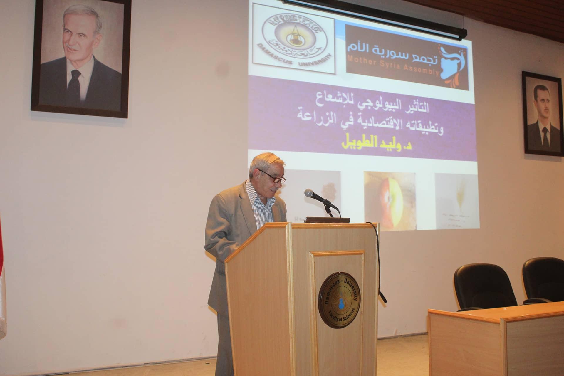 تجمع سورية الام  يقيم المحاضرة الثالثة للمرحلة الثالثة من سلسلة المحاضرات العلمية المتخصصة في مجال التقانات النانوية