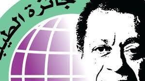 أدباء العراق يهيمنون على جائزة الطيب صالح للإبداع الكتابي