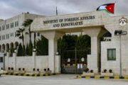 الخارجية الأردنية تستدعي السفير الإسرائيلي