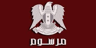 مرسوم تشريعي بمنح أصحاب المعاشات التقاعدية من العسكريين والمدنيين زيادة قدرها 16000 ليرة سورية