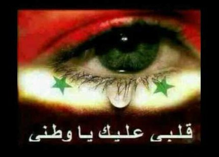 في الدمار.. والوهم.. وإعادة الإعمار....... ورقة سورية..