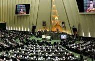 طرح اقتراح بالبرلمان الإيراني للانسحاب من معاهدة منع الانتشار النووي