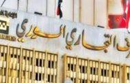 التجاري السوري يعلن إيقاف العمليات المصرفية المختلفة أيام 1 و2 و3 من كانون الثاني 2017
