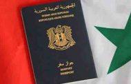 تسهيلات للحصول على جواز سفر السوريين المتواجدين خارج البلاد