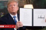 أمريكا تفرض عقوبات جديدة على إيران وطهران تندد