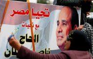 كيف يخطط أنصار السيسي لتعديل الدستور المصري؟