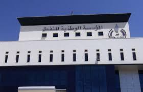 حكومة طرابلس تمنح مؤسسة النفط الليبية تمويلا بمليار دولار
