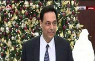 رئيس الحكومة اللبنانية المكلف: سأعمل جاهدا على تشكيل الحكومة بأسرع وقت ممكن