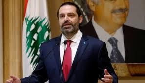 الحريري يقول إنه لن يشكل الحكومة القادمة في لبنان