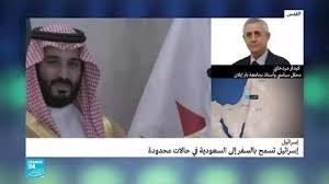 إسرائيل تسمح بالسفر إلى السعودية في حالات محدودة