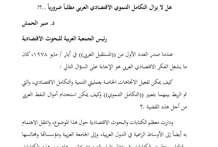 هل لا يزال التكامل الاقتصادي العربي مطلباً ضرورياً