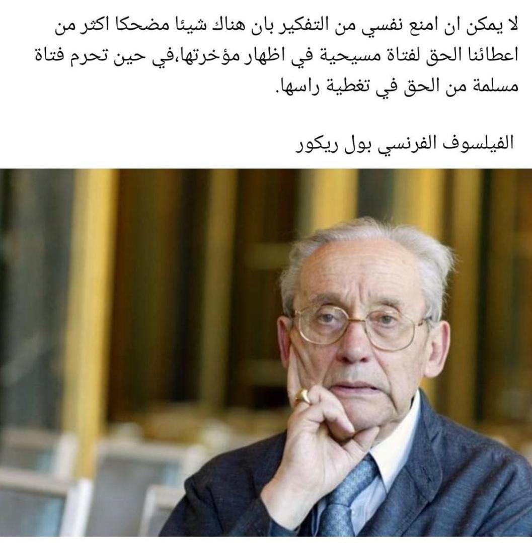 الفيلسوف الفرنسي بول ريكور