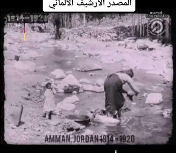 مقطع نادر عمان وسط البلد وسبيل الحوريات وسيل عمان والمواطنين المصدر الارشيف الالماني