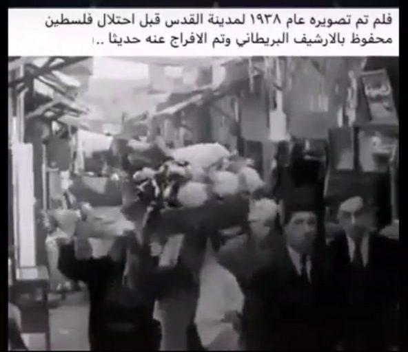 فلم تم تصويره عام 1938 لمدينة القدس قبل احتلال فلسطين محفوظ بالارشيف البريطاني وتم الافراج عنه حديثاً